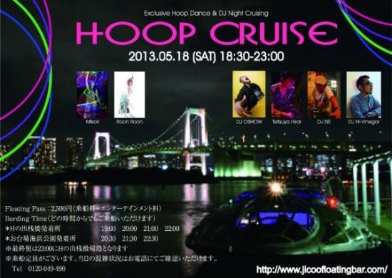 Hoop Cruise