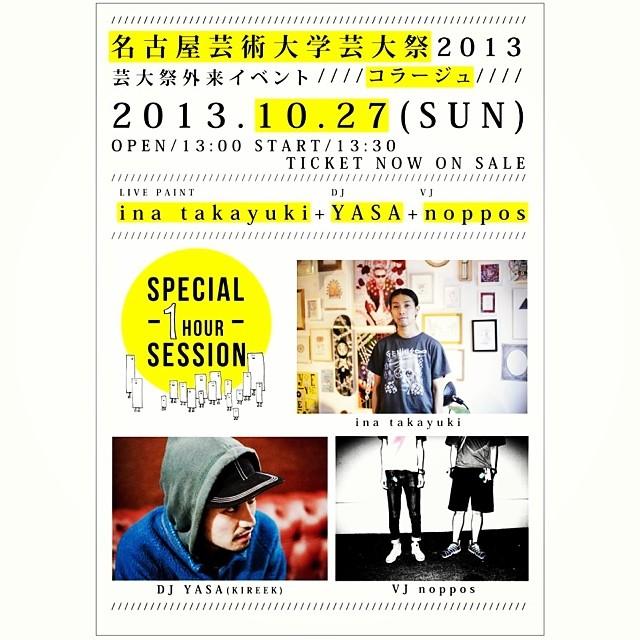 inatakayuki_2013_2