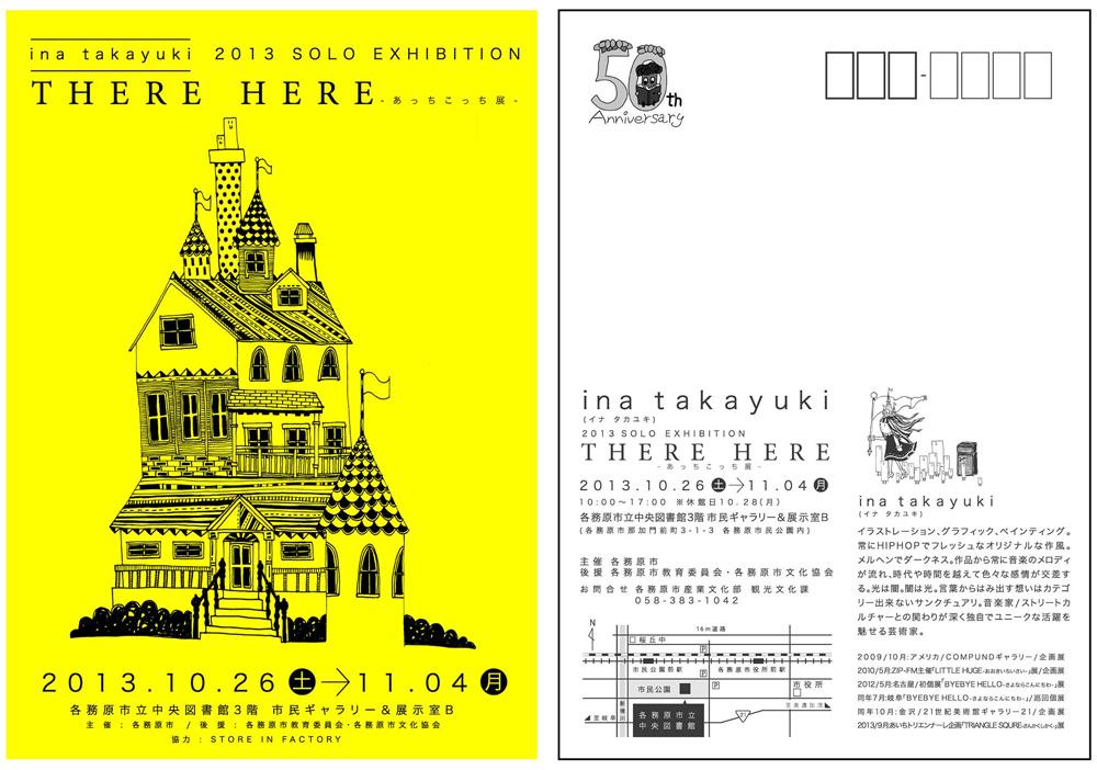 inatakayuki_2013_3