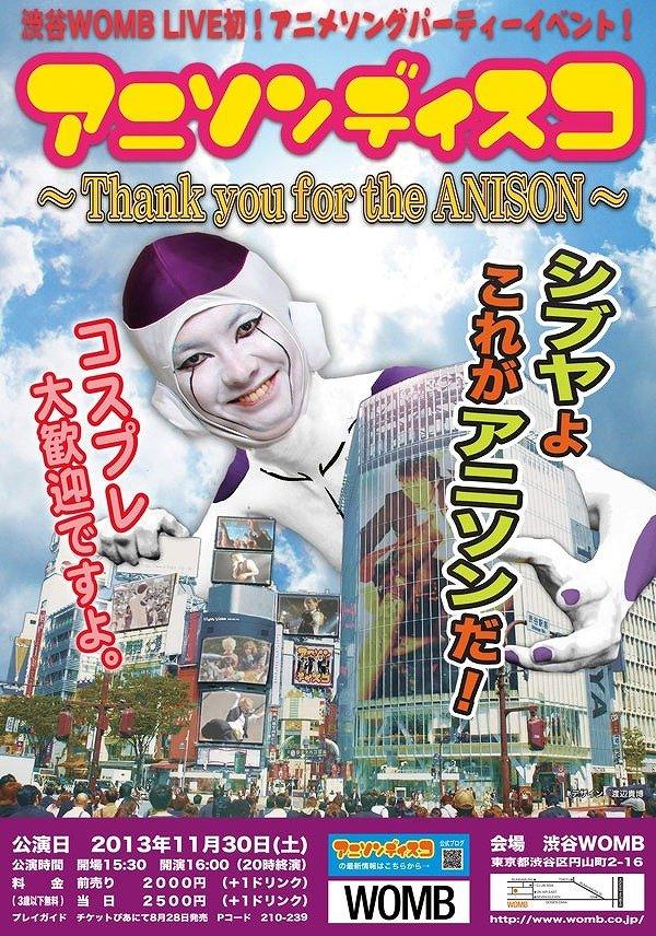 anison_disco