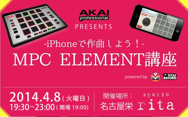 mpc_element