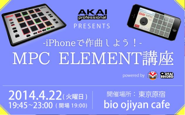 mpc_element_hara