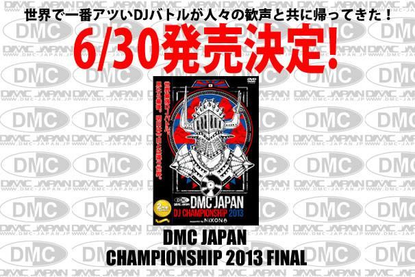 dmc2013_dvd