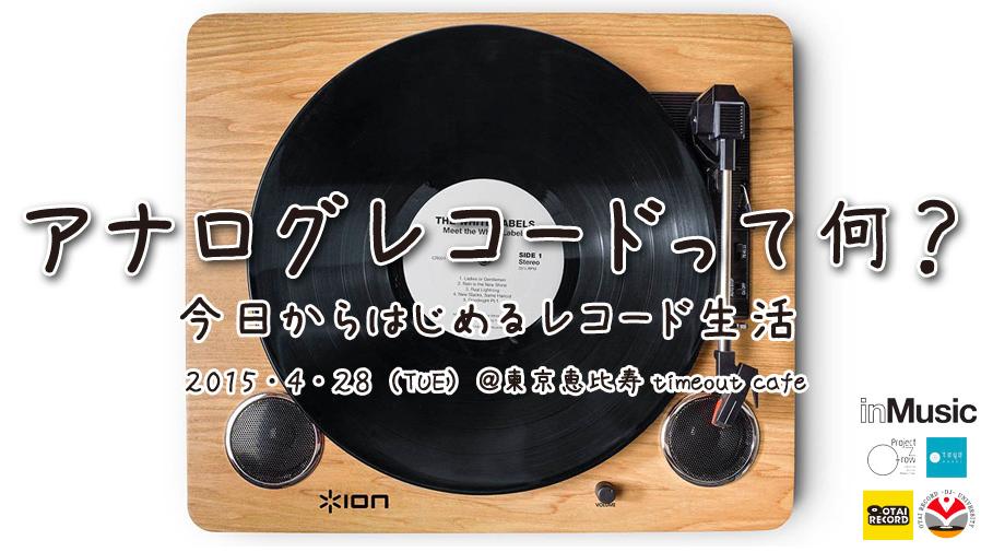 analog-record