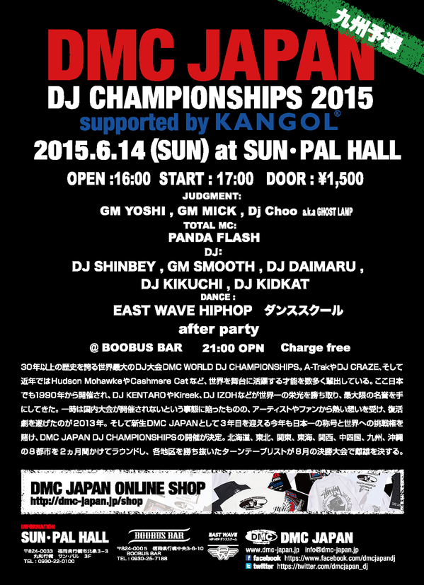 kyushu2015_2