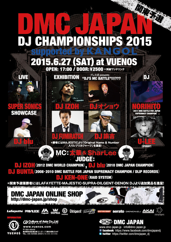 DMC_flyer_2015_04_kanto02_fin